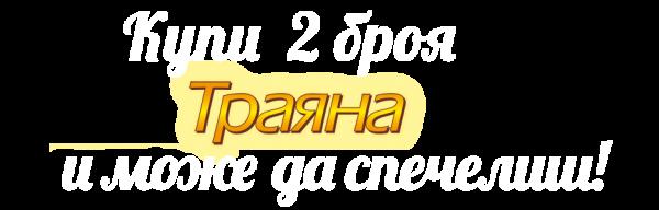 kupi-traqna