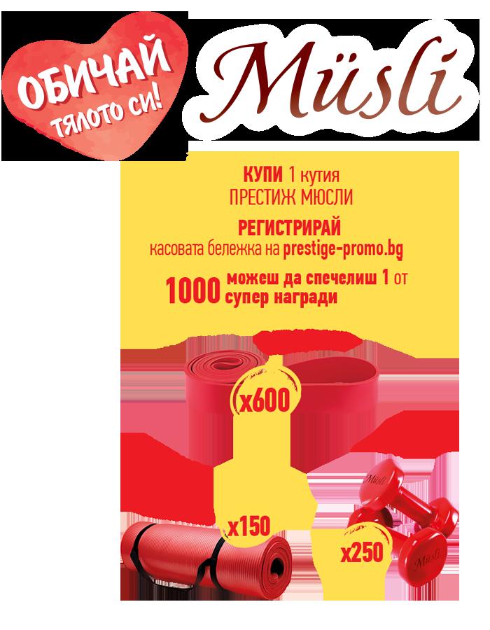 musli-awards-5
