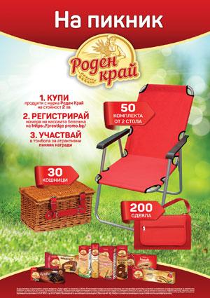 rodenkrai_plakat